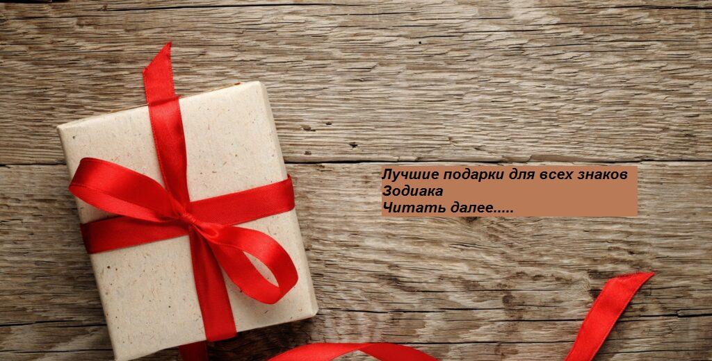 Лучшие подарки для всех знаков Зодиака